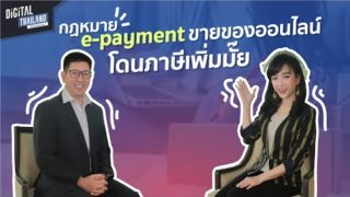 กฏหมาย e-payment คืออะไร และจะโดนเก็บภาษีหรือไม่