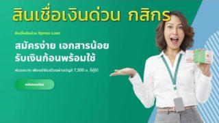 กู้เงินด่วน สินเชื่อกสิกรไทย สมัครง่าย ใช้งานสะดวก