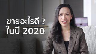 ขายอะไรดี ในปี 2020 ในช่วงโรคระบาดโควิด 19 ปีนี้
