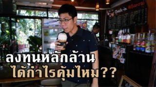 ธุรกิจร้านกาแฟเริ่มอย่างไร ใช้เงินทุนเท่าไหร่ถึงจะพอ
