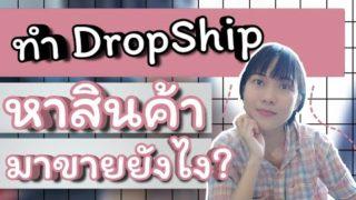 การหาร้าน Dropship มาขายของออนไลน์ สมัครฟรี ไม่มีทุน