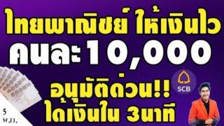 ธนาคารไทยพาณิชย์ให้เงิน 10,000 บาท ทำเรื่องปั๊บ รับเงินเลย