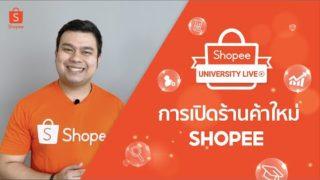 ขายสินค้าออนไลน์ผ่านแอพ Shopee โปรโมทสินค้าลงเพจ