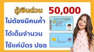กู้เงินด่วน วงเงินสูงสุด 50,000 บาท แค่มีบัตรประชาชน ก็กู้ได้