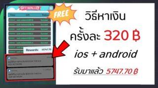 หาเจอกันหรือยังแอพที่สร้างเงิน แนะนำแอพนี้เพราะได้มาแล้ว